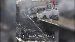 طیارہ حادثہ: پائلٹ کے ٹاور سے آخری رابطے کی ریکارڈنگ