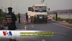 เปิดการค้าเสรีเอาเซียน กับ ปัญหายาเสพติดทะลักชายแดนไทย