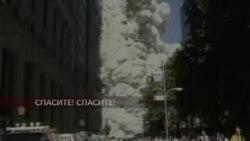 Стивен Райх и его 9/11