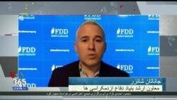 معاون ارشد بنیاد دفاع از دموکراسیها: تحریم های جدید بانک و اقتصاد ایران را هدف گرفته است