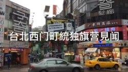 台北西门町统独旗营见闻