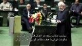 View From Washington: Continuing Maximum Pressure on Iran
