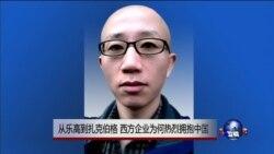 VOA连线:从乐高到扎克伯格 西方企业为何热烈拥抱中国