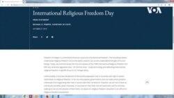 國際宗教自由日 美國敦促中國釋放維吾爾學者