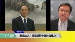 """专家视点(马钊):""""民族主义""""能否缓解中国外交压力?"""