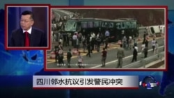 媒体观察:四川邻水抗议引发警民冲突
