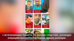 NYT: Опознаны пятеро подозреваемых в исчезновении Джамаля Хашогги