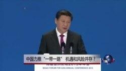 """时事大家谈:中国力推""""一带一路"""",机遇和风险并存?"""