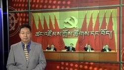 CCP's Third Plenum Impact on Tibet