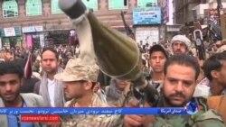 عربستان و حوثی های یمن زندانی هایشان را مبادله کردند