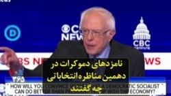 نامزدهای دموکرات در دهمین مناظره انتخاباتی چه گفتند