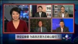 VOA卫视(2016年12月9日 焦点对话 完整版)