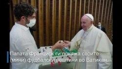Папата Франциск играше фудбал
