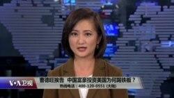 时事大家谈:曹德旺挨告,中国富豪投资美国为何踢铁板?