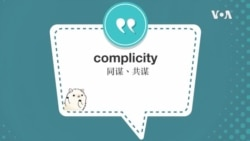 学个词-- complicity