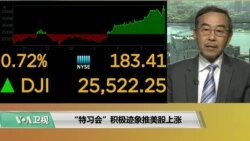 """VOA连线(方冰):""""特习会""""积极迹象推美股上涨"""