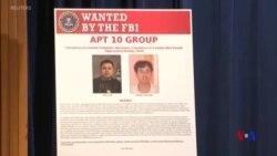 美國司法部起訴兩名受僱於中國政府的黑客