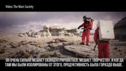 Хотите принять участие в колонизации Марса? Пройдите специальный курс!