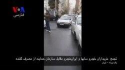 تجمع اعتراضی خریداران خودرو از ایران خودرو و سایپا با شعار «دزدی دیگه بسه»