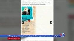 نام دو هنرمند ایرانی در لیست ده طغیانگران هنر یک نهاد بین المللی