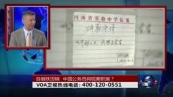时事大家谈:自砸铁饭碗,中国公务员将现离职潮?