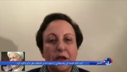 شیرین عبادی: آقای هاشمی پرونده حقوق بشری روشنی بخصوص در قتل های زنجیره ای نداشت