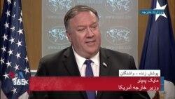 نسخه کامل کنفرانس خبری مایک پمپئو و سخنگوی وزارت خارجه درباره مکزیک و ایران