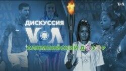 «Дискуссия VOA. Олимпийский дозор» – 29 июля