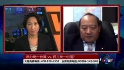 海峡论谈:武力统一台湾vs.民主统一中国?&台海进入危险期 美协防意愿降低?
