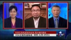 VOA卫视(2015年11月10日 第二小时节目 时事大家谈 完整版)
