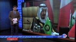 عدم حضور پادشاه عربستان در کمپ دیوید نشانی از اختلاف دو کشور است