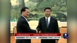 海峡论谈:台湾前途由谁来定? - 民进党的大陆政策能否顺利转弯?