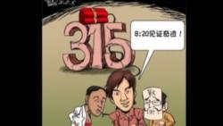 火墙内外:315打假变假打 820穿帮闹笑话