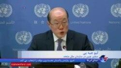 نماینده چین: آمریکا و کره شمالی با مذاکره، اختلافات را حل کنند