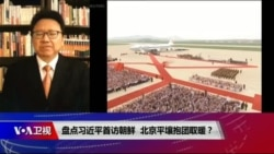 焦点对话:盘点习近平首访朝鲜,北京平壤抱团取暖?