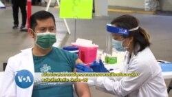 เปิดประสบการณ์บุคลากรการแพทย์ไทยในอเมริกา หลังฉีดวัคซีน โควิด-19
