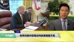 白宫要义(黄耀毅):各界对美中贸易谈判结果期望不高
