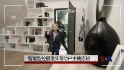智能监控摄像头帮助户主擒盗贼