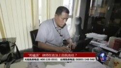 VOA卫视(2014年5月21日 第二小时节目)