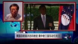 VOA连线吴强: 美国总统首次访问老挝 美中老三国互动引关注