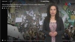 امریکی میڈیا جموں و کشمیر کے بارے میں کیا کہہ رہا ہے؟