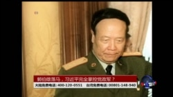 海峡论谈:郭伯雄落马,习近平完全掌控党政军?