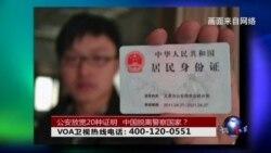 时事大家谈:公安放宽20种证明,中国脱离警察国家?