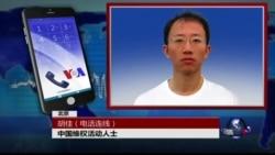 VOA连线胡佳: 联合国特别报告员:中国需解决民怨