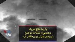 وزارت دفاع آمریکا ویدئویی از حمله به مواضع نیروهای نیابتی ایران منتشر کرد