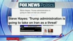 نگاهی به مطبوعات: تغییر رویکرد دولت ترامپ در برابر ایران