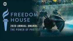 Награды свободы