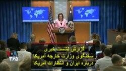 گزارش نشست خبری سخنگوی وزارت خارجه ایالات متحده درباره ایران و انتظارات آمریکا