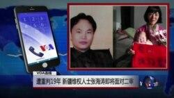 VOA连线(陈进学):遭重判19年 新疆维权人士张海涛即将面对二审