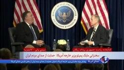 آیا مردم ایران هرگز در آینده نزدیک کنترل کشور را به دست می گیرند؟ پاسخ پمپئو: بله، بله